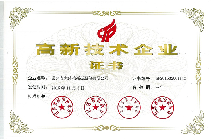 Certificate of New High-tech Enterprise of China