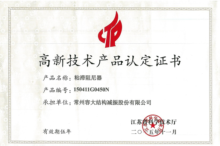 Certificate of New High-tech Product of China