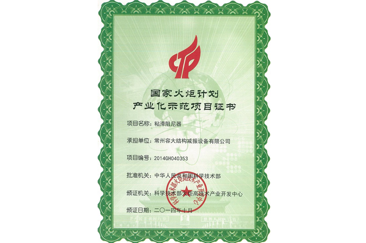 Certificate of Torch Plan Project of China