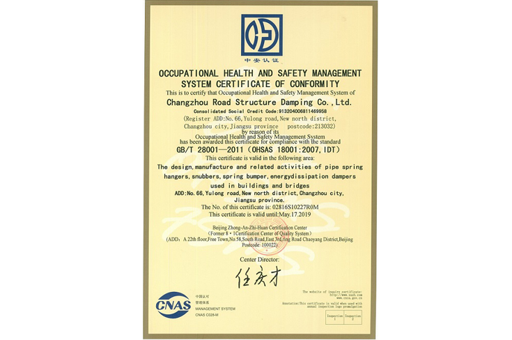 Certificate of ISO18001
